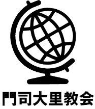 日本キリスト教団 門司大里教会